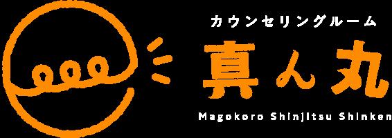 真ん丸【三重県松阪市のカウンセリングルーム】